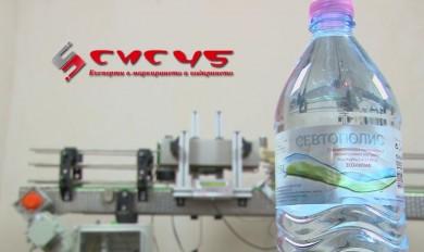 Система за етикетиране на бутилки с минерална вода